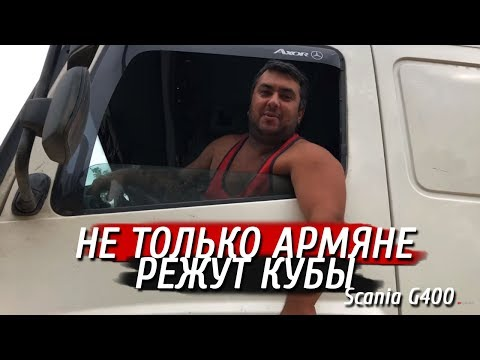 Не только Армяне режут кубы!