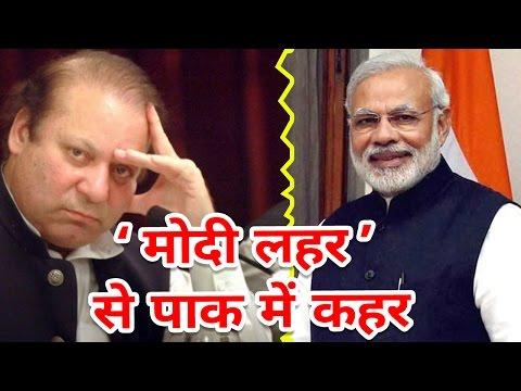 UP Election में BJP की जीत पर MODI लहर से कांप उठा Pakistan