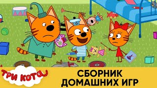 Три Кота Сборник домашних игр Мультфильмы для детей