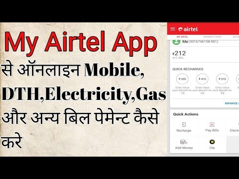 My Airtel App Se Mobile Rechare/DTH/Electricity/Gas Or Other Bill