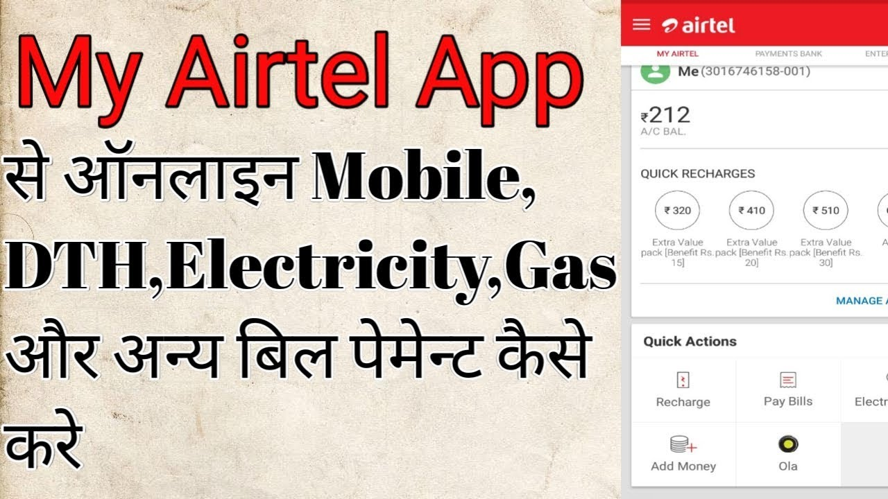 My Airtel App Se Mobile Rechare/DTH/Electricity/Gas Or Other Bill Payment  Kaise kare