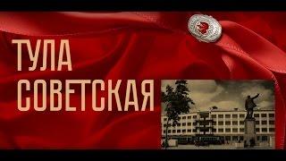 Тула советская(Видеоролик, посвященный истории Тулы в период с 1917 по 1991 год. Создан на основе альбома
