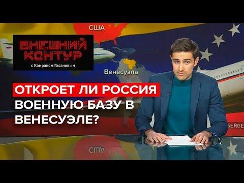 Откроет ли Россия военную базу в Венесуэле?