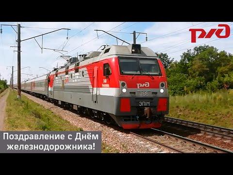 Поздравление с Днём железнодорожника 2020. Клип.