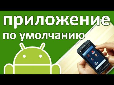 Android: как изменить или задать приложение по умолчанию
