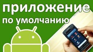 Android: как изменить или задать приложение по умолчанию(В Android существует несколько способов задать (назначить) или изменить приложение по умолчанию. «Приложение..., 2015-04-25T05:49:19.000Z)