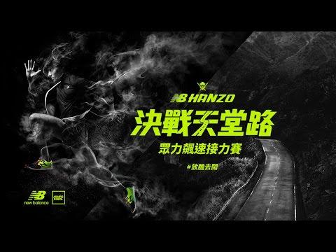 【決戰天堂路 New Balance 眾力飆速接力賽】熱血直播!一起替選手們加油!