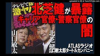 キャリア官僚が支配する日本 #現代日本の身分制度 #上級国民実在.