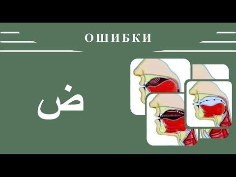 Айман Сувейд. 5. Ошибки в буквах: ض (с субтитрами на русском)