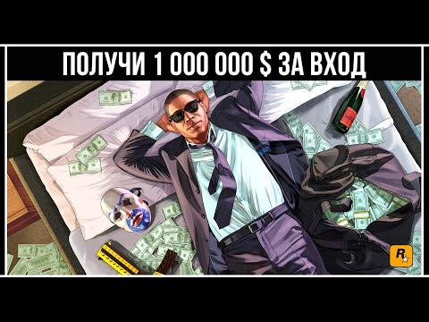 GTA Online: Rockstar раздаёт деньги!