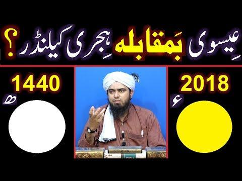 SOLAR Calendar Vs LUNAR Calendar ??? BC, AD, CE, BCE and AH ??? (By Engineer Muhammad Ali Mirza)