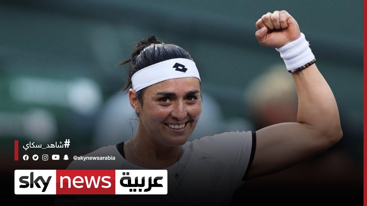 أنس جابر أول عربية في الـ10 الأوائل | #الرياضة  - 21:55-2021 / 10 / 15
