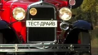 Тест-драйв ГАЗ АА пожарка