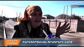Հայաստանի գյուղական համայնքները ռուսաստանաբնակ բարերարներների ուշադրության կենտրոնում են