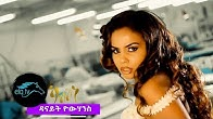 ela tv - Danait Yohannes - Kab Kone   ካብ ኮነ - New Eritrean Music 2019 - ( Official Music Video )