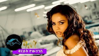 ela tv - Danait Yohannes - Kab Kone | ካብ ኮነ - New Eritrean Music 2019 - ( Official Music Video )