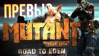 MUTANT YEAR ZERO: Road to Eden. Постапокалипсис по-шведски.