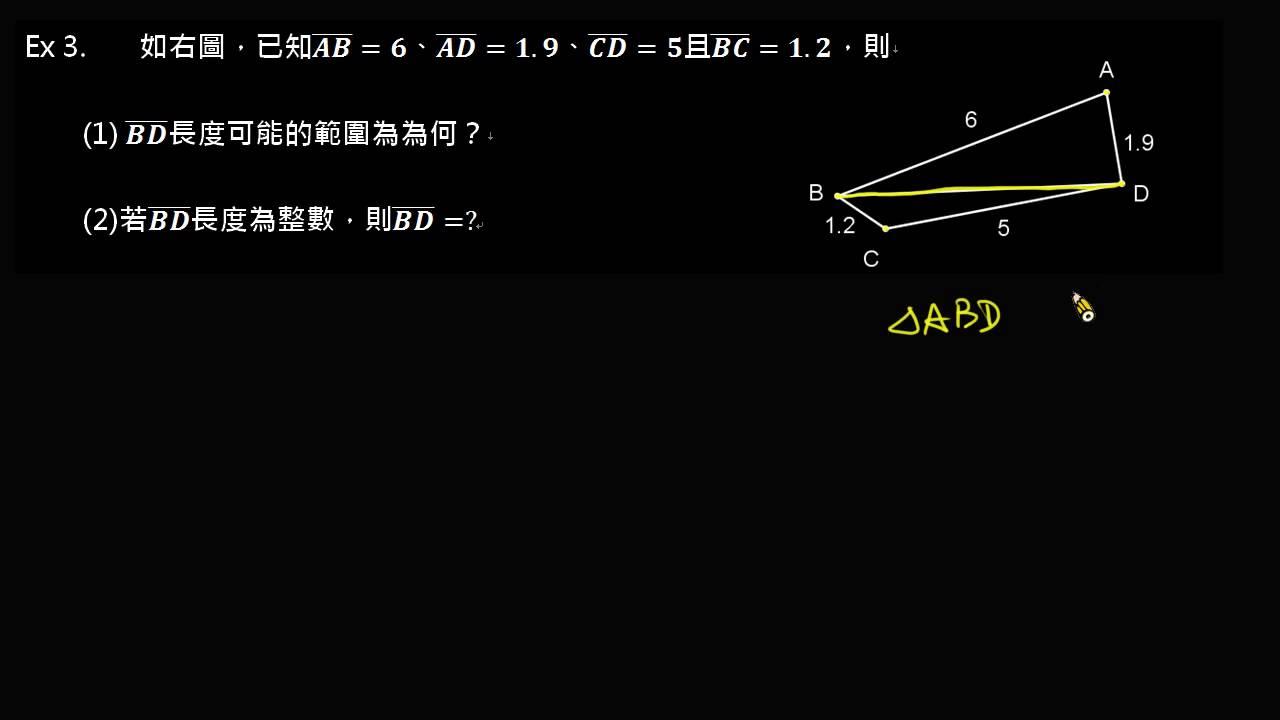 三角形三邊長的關係(例1~例4) - YouTube