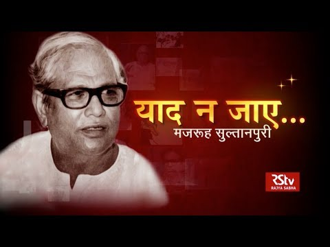 Yaad Na Jaaye: Majrooh Sultanpuri