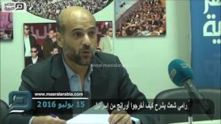 مصر العربية | رامي شعث يشرح كيف أخرجوا أورانج من إسرائيل