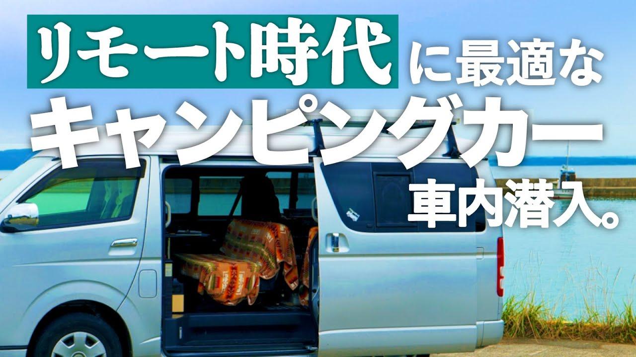これなら日本全国どこでも働ける?時代にマッチしたキャンピングカー。