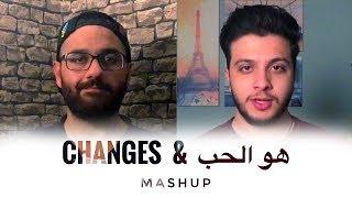 Download Changes & Howeh El Hob - (Mashup)   محمد زين و معن برغوث - هو الحب Mp3