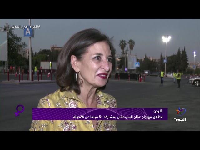 الأردن.. انطلاق مهرجان عمّان السينمائي بمشاركة 51 فيلما من 26دولة
