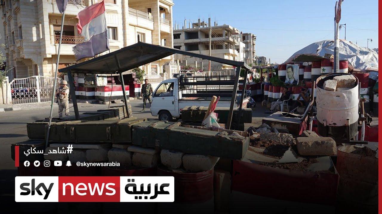 سوريا..هدوء حذر يخيم على محافظة درعا  - نشر قبل 2 ساعة