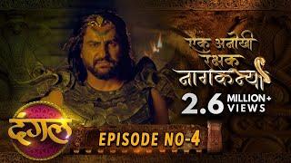 Naagkanya Ek Anokhi Rakshak || Episode 04 || New TV Show || Dangal TV Channel