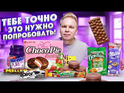 НОВИНКИ, которые ты еще НЕ ПРОБОВАЛ! / Choco-Pie КЛУБНИКА, DIROL с Активированным углём, Milka Mamba
