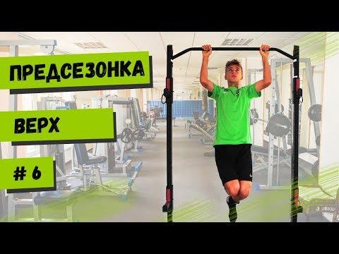 ПРЕДСЕЗОНКА / Силовая верха. Контроль мяча дома / Видео №6