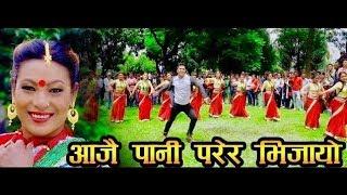 New Teej Song 2075||2018|| Ajai Pani parera Bhijayo|| पानी परेर भिजायो ||Kalika Roka & Raju Sunam