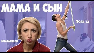 Мама и сын «Мечта» (#gan_13_ #tatarkafm)