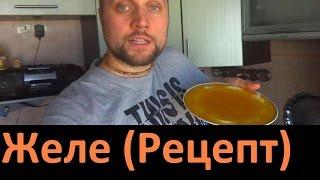 Рецепт желе из сока с фруктами (без желатина)