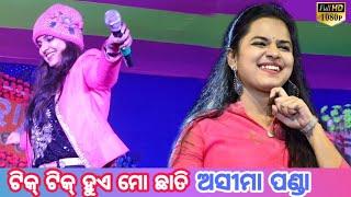 Tiktiki tiktiki hue mo chati odia Song Stage show by Asima panda||new odia song Hd||Top 10