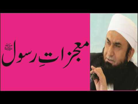 (40) Mojzat e Rasool (ﷺ)By Mulana Tariq Jameel