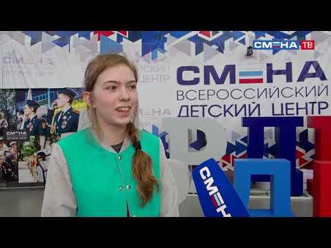 Мотивационная встреча сменовцев  с космонавтом  Сергеем Рязанским  в ВДЦ «Смена»