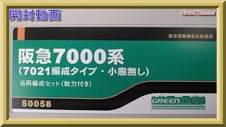 【開封動画】グリーンマックス 50058 阪急7000系(7021編成タイプ・小窓無し)8両編成セット(動力付き)【鉄道模型・Nゲージ】