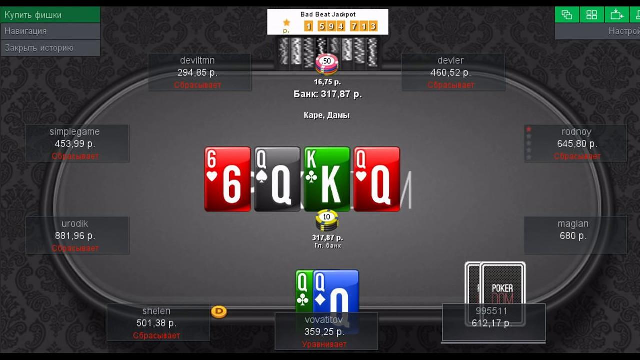 Правила джекпота в ПокерДом