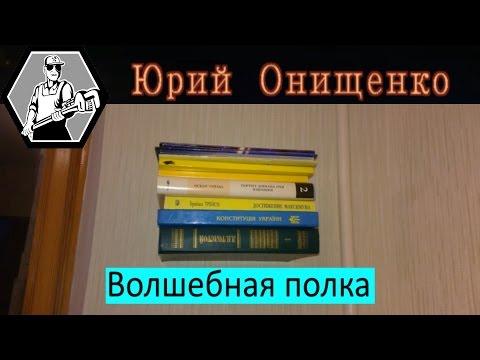 видео: Полка из книги своими руками