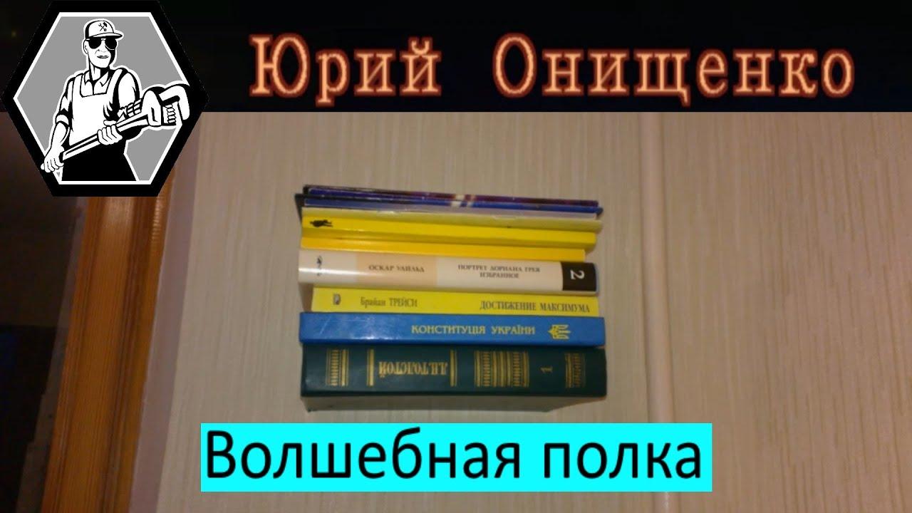 Полки своими руками книжки
