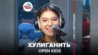 🅰️ OPEN KIDS - Хулиганить (LIVE @ Авторадио)