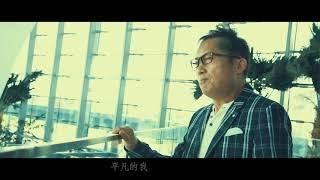 圓夢歌手 - 林龍 【珍珠】官方MV版