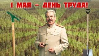 Сталин поздравляет с днем труда 1 мая