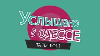 """""""Услышано в Одессе"""" №10. Сборник лучших одесских фраз и выражений!"""
