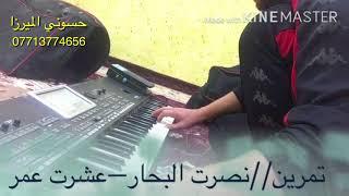 معزوفه نصرت البحار-عشرة عمر عزف حسوني الميرزا اشترك بالقنات وفعل الجرس ليصلك الجديد