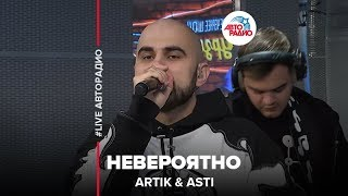 Download ARTIK & ASTI – Невероятно (LIVE @ Авторадио) Mp3 and Videos