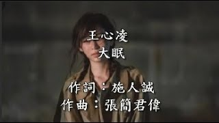 王心凌-大眠-KTV歌詞版