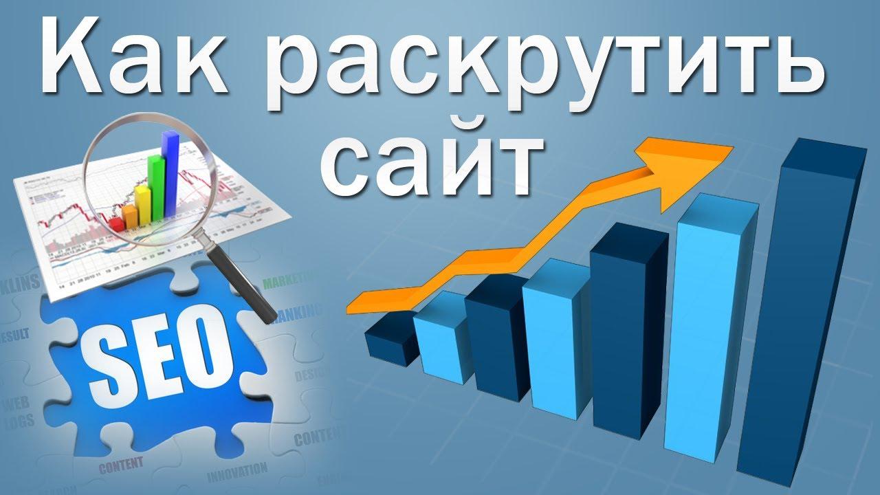 продвижение сайта в топ 10 москва