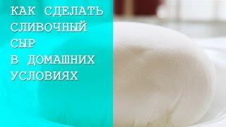 Как Сделать Сливочный Сыр в Домашних Условиях. Самый Доступный Рецепт Сливочного Сыра